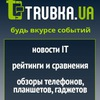 Trubka.UA - Официальная группа сайта
