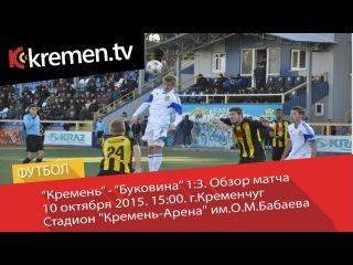 Чемпионат Украины. МФК