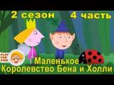 Маленькое королевство Бена и Холли на русском 2 сезон ✿ 4 часть ✿ все серии подряд