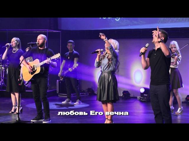 Любовь Его Вечна- New Beginnings Church Relentless by Hillsong United