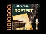 2000048 Chast 2_2 Гоголь Николай Васильевич