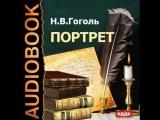 2000048 Chast 1_3 Гоголь Николай Васильевич