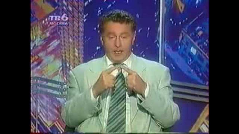 Акулы политпера (ТВ-6, 1997) Владимир Жириновский