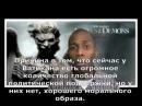 Ангелы и демоны - РАЗОБЛАЧЕНИЕ_2 часть