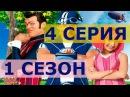 Лентяево на русском 4 серия 1 сезон Пропажа Кристала