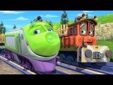 Веселые паровозики из Чаггингтона: Мастер на все руки (2 Сезон/Серия 65) - мультики для детей