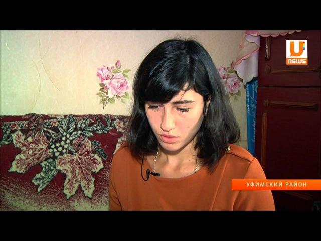 Сирота из Башкирии три года не может добиться законного жилья