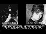 Вернись любовь_дуэт_Владимир Ворон и Галина Пахомова