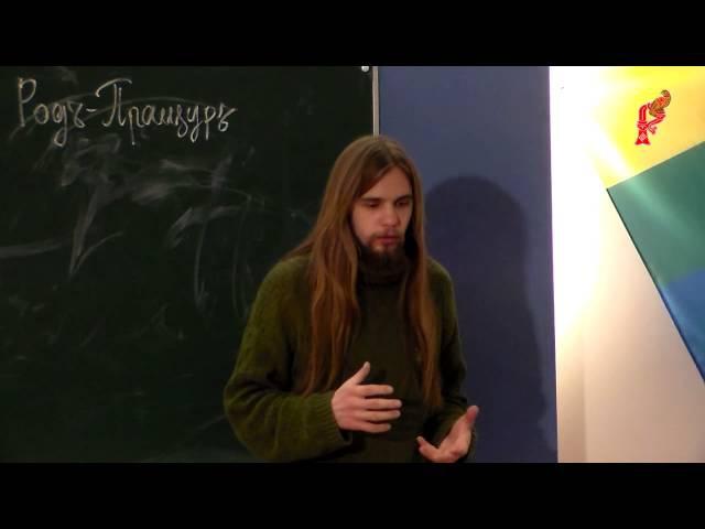 Андрей Ивашко. Родовые традиции и устои славян. День I. ч.3