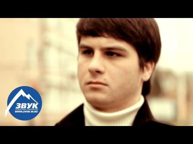 Азнаур - Чужое счастье | Официальный клип 2013