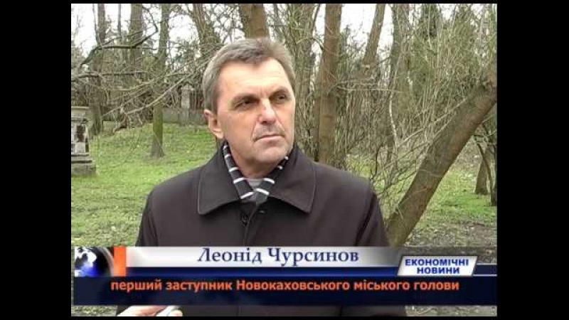 Л. Чурсинов про реконструкцію в Новокаховському міському парку