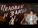 Человек и закон с Алексеем Пимановым 23 10 2015