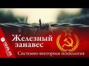 Поколение наивных советских людей за железным занавесом. Системно-векторная пс ...