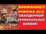КРУТОЙ КРИМИНАЛЬНЫЙ ФИЛЬМ! 'По следу Зверя.' (Русские фильмы, криминал, драмы, смотреть онлайн)
