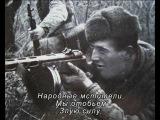 ПЕСНЬ ПАРТИЗАН.Анна Смирнова-Марли. ANNA SMIRNOVA-MARLY