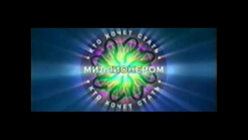 Кто хочет стать миллионером? (Первый канал, 17.04.2004) Фрагмент