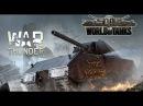 Maus VS Maus World of Tanks Vs War Thunder