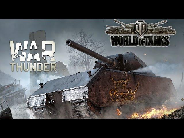 Maus VS Maus - World of Tanks Vs War Thunder