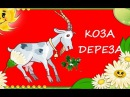 Русская народная сказка Коза - Дереза. Читает тетя Маша