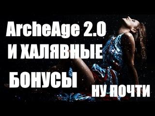 ArcheAge 2.0 И Халявные бонусы, ну почти....