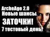 ArcheAge 2.0 И новые шансы заточки, седьмой тестовый день!