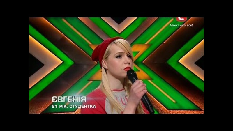 «Х-фактор-5» Женя Пинчук - Дитина(Бумбокс cover) Киев (27.09.2014)