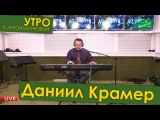 Даниил Крамер на радио Весна FM