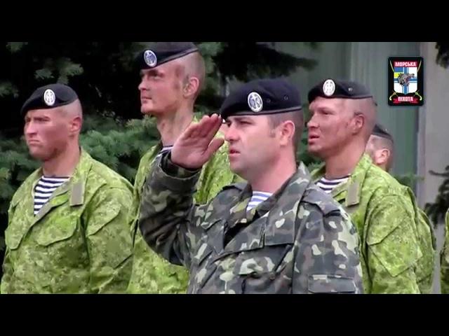 Віримо в українське військо! - Морська піхота України.
