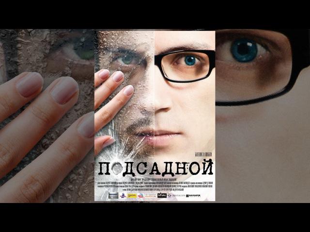 Подсадной (2010) Россия