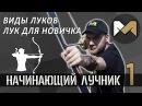 Начинающий лучник Виды луков и стрел Выбор лука Стрельба из лука