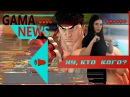 [ИГРОВЫЕ НОВОСТИ] GamaNews 20.07.15 - [Street Fighter 5, Mortal Kombat X, GTA V]
