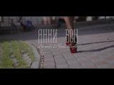 Янки Вон - Полюби Меня Снова (Official Video)