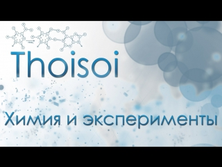 Трейлер канала Thoisoi - Лучший канал про химию!