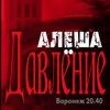 Постапокалипсис: Красная книга Алёши