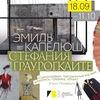 Эмиль Капелюш, Стефания Граурогкайте. Выставка