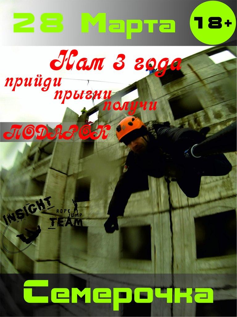 Афиша Калуга INSIGHT ropejump TEAM. Нам 3 года