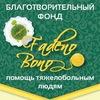 """БФ """"Fadeno Bono"""" - помощь тяжелобольным людям!"""