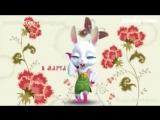 Поздравление с 8 марта девушек от зайчика