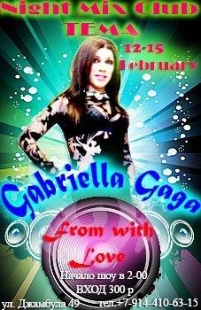 Афиша Хабаровск Gabriella Gaga - Valentines Day 12,13,14 и 15 Ф