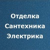 Сантехника, электрика в Новосибирске