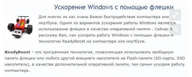 Ускорение Windows с помощью флешки