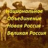 """Нац.Объединение """"Новая Россия - Великая Россия"""""""