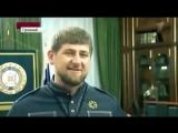 Рамзан Кадыров- Судья продажная, козел ты!