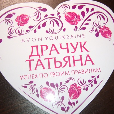 Татьяна Драчук