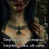 Страшные истории / Страшилки на ночь