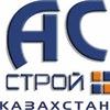 """ТОО """"АС Строй Казахстан"""""""