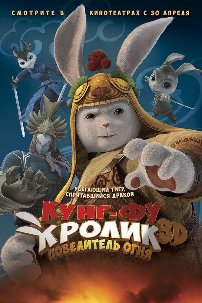Постер к фильму Кунг-фу Кролик: Повелитель огня