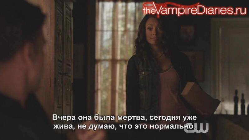 «Дневники Вампира»: 5 серия 7 сезон, первый отрывок [Русские субтитры].
