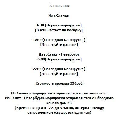 """Маршрутное такси """"Сланцы"""