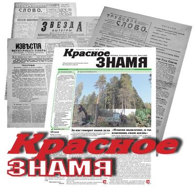 Газета красное знамя вытегра объявления работа универсальная доска бесплатных объявлений городов и районов